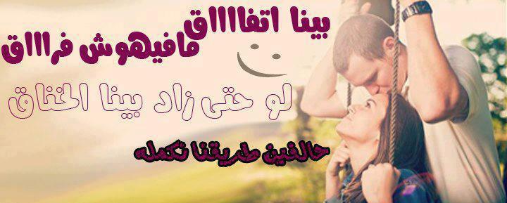 صور اغلفة للفيس بوك رومانسية