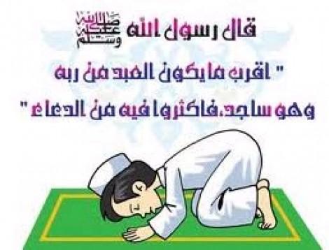 بالصور بحث كامل عن الصلاة d4b949a957959a19a2fed498da757f96
