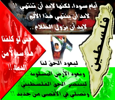 صوره بوستات عن فلسطين