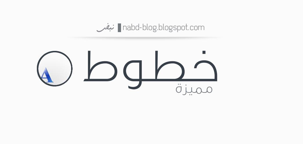 صور خطوط عربية 2019 للخلفيات