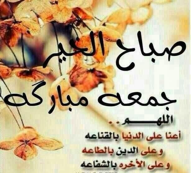 بالصور صباح الخير جمعة مباركة d6a9077a4d7f92fb2159b0290343e84f