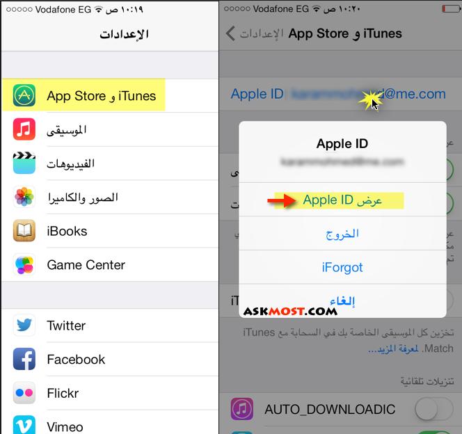 تغيير لغه الانستجرام للعربية