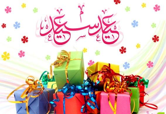 صوره اغاني العيد الفطر المبارك