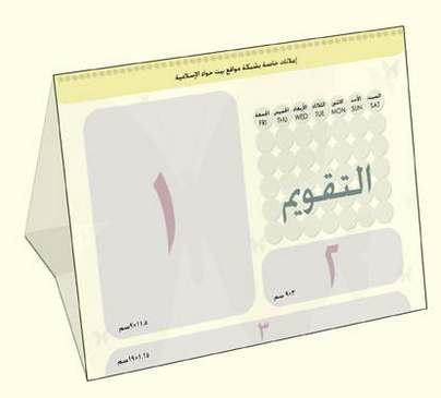 بالصور ماهي ايام التي يحدث فيها الحمل dac2d1146bfadbdb894f038b368a60db