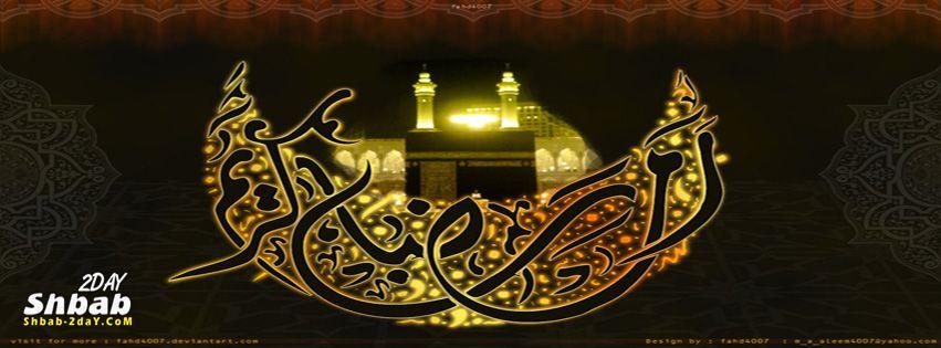 غلاف فيس بوك رمضان  كفرات فيس بوك رمضانية 2017 جديدة<br /> facebook covers ramadan 2017_1402172975_737.