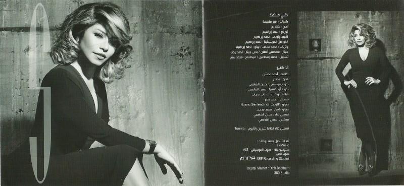 صوره كلمات اغنية كلي ملكك شيرين