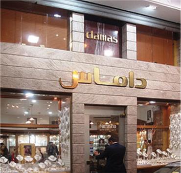 بالصور محلات مجوهرات في الرياض dcdc198841331e0c5c40a3ed2c40637d
