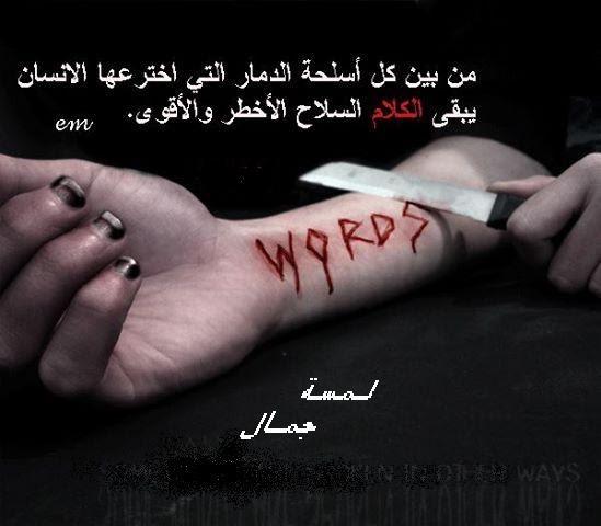 بالصور اشعارات للفيس بوك حزينة dee3c687aa09751f3834fe52db0c756b
