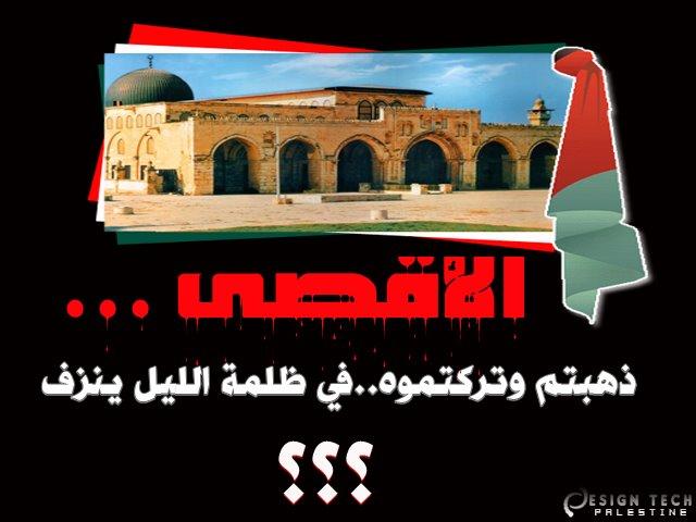 صوره اناشيد الاقصى mp3 الاقصي يا عرب اداء فريق الوعد للفن الاسلامي