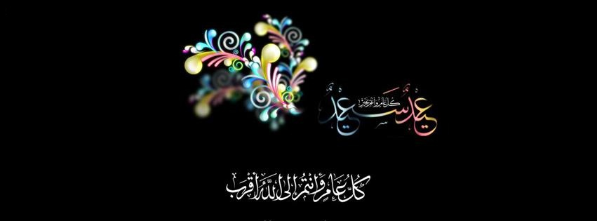 بالصور اجمل صور غلاف للعيد dff9d84a4a7011584f50ed272e38c23f
