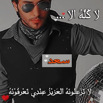 صوره اسم سعد بالصور