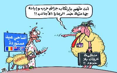 بالصور كاريكاتير عن عيد الاضحى e07547d7ab3801c14d110e7784a67eff