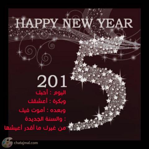 صور رسائل على السنة الجديدة