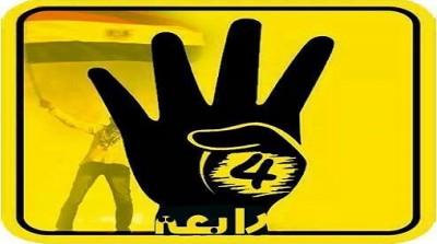 صوره تصاميم شعار رابعه