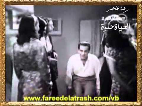صوره الحياة حلوة بس نفهمها mp3 فريد الاطرش