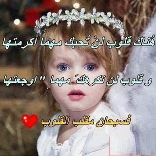 بالصور صور اطفال مكتوب عليها e4314a857648a255084bfbf2213a7f74