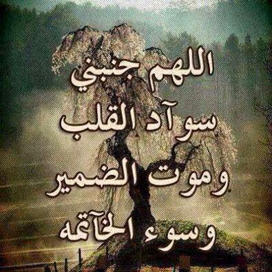 صوره كلمات دينية فيس بوك