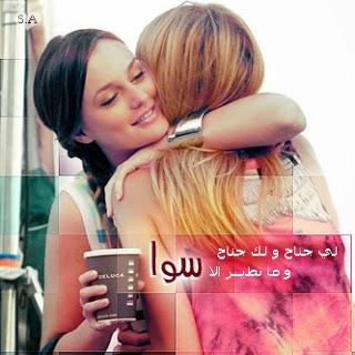 صوره صور لحب الاصدقاء  كلام روعة عن الصديق