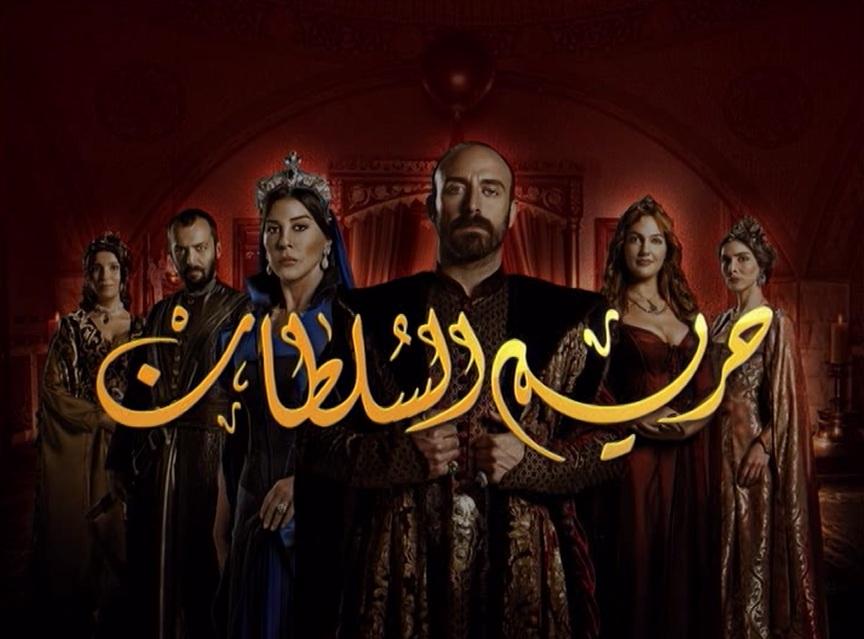 بالصور قصة مسلسل حريم السلطان e6f7f2b2754d10e2b607e202bc8a57ee