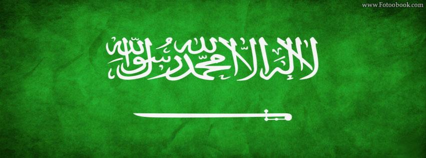 صوره صور علم السعودية الجديد