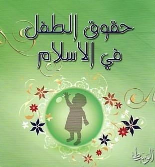 بالصور مقدمة الاسلام وحقوق الطفل e9d36cefa0ae5d87fb21fa35fe507f11
