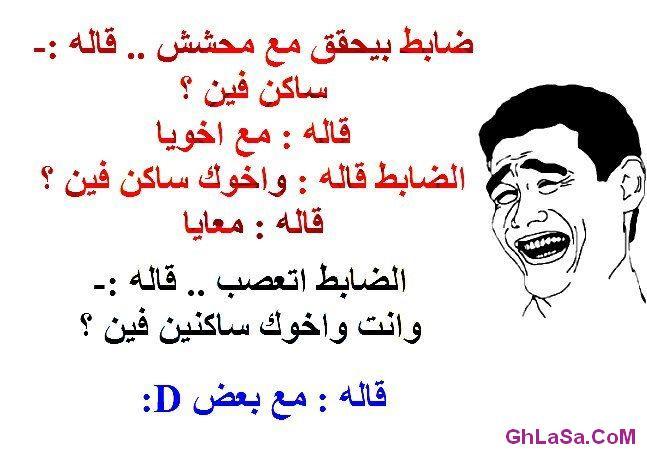 صوره صور نكت مضحكه مصريه