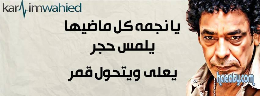 بالصور اغاني محمد منير سمعنا ed784a182e51df4f8c7058dc5cefc8c1