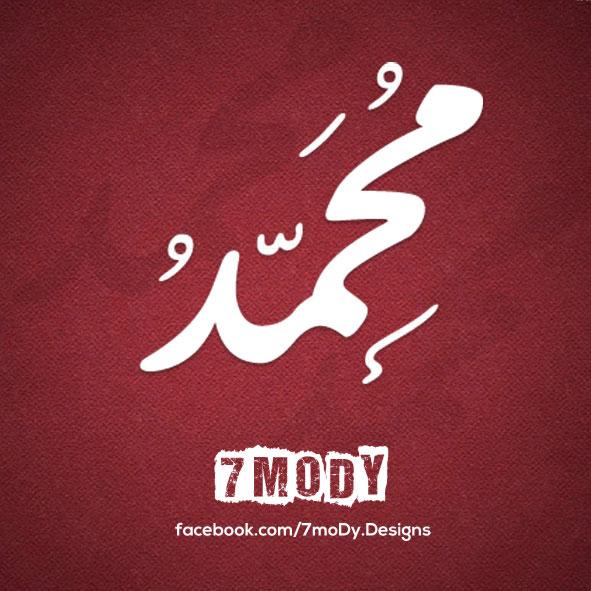بالصور صور مزخرفة اسم محمد ee2b690647e4dc96daedeca9dec65d90