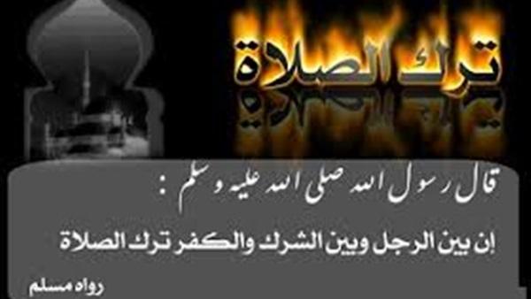 بالصور عقوبة تارك الصلاة قصص f121197b7231c12444b8f5e25d7a6c20