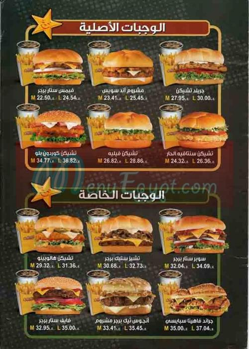 Hardees menu Egypt