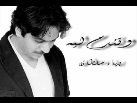 بالصور اغنية بهاء سلطان انا مصمم mp3 f9d91240c30fe3332bb972ab80e9c368