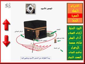 صوره مناسك الحج بالصوت والصورة