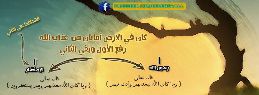 صورة غلاف فيس اسلامي رائع , هتشير احلي بوستات دينيه