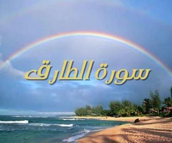 بالصور اسباب نزول سورة الطارق fad9fb69945ed4b630871aeb49c762f8