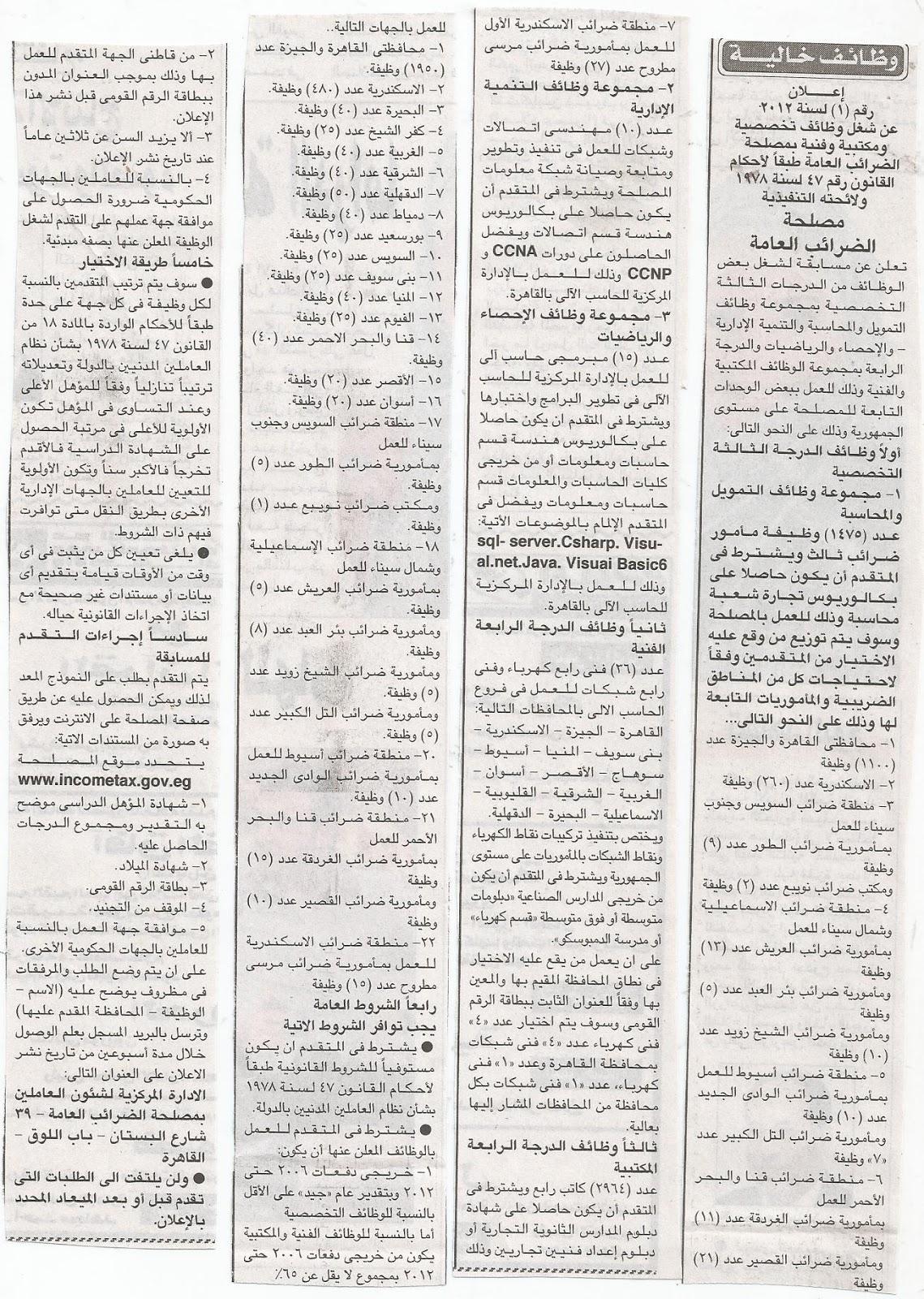 بالصور تفاصيل مسابقة مصلحة الضرائب المصرية العقارية fadbc8002b65f64cca6568846ff6bf47