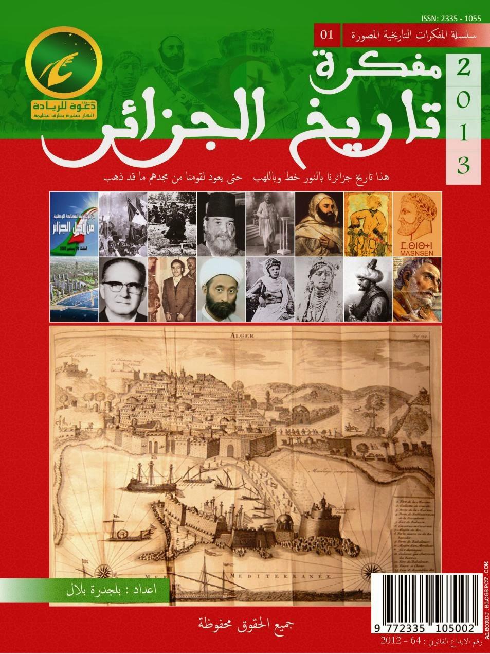 صور سلسله لاحداث تاريخية جزائرية