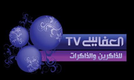 صوره تردد قناة العفاسي 2017 نايل سات