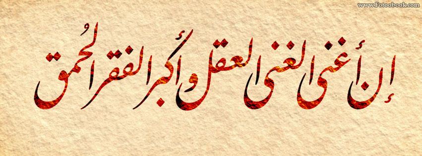 بالصور غلاف فيس اسلامي رائع 0070263648a2971bf75e472edea6df4c