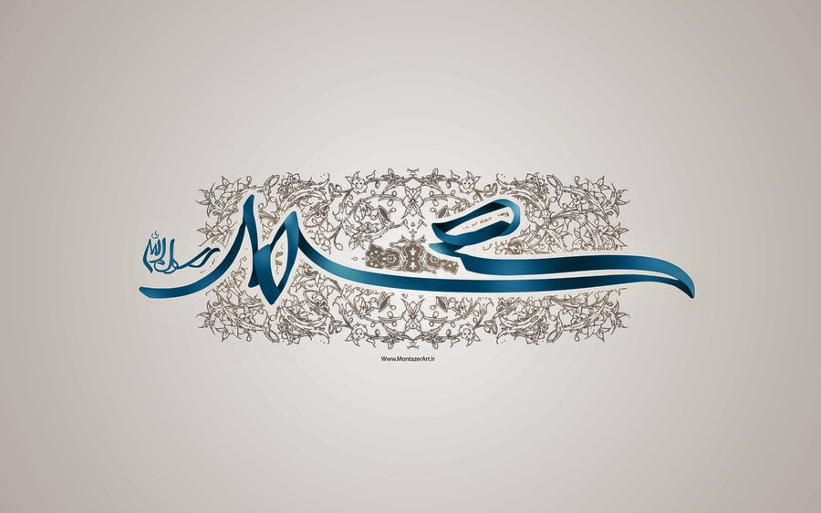 صور خلفيات محمد رسول الله , اغلفة و رمزيات , محمد صلى الله عليه و سلم مزخرف new_1419811412_792.j