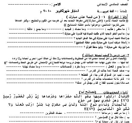 صورة نماذج امتحان الصف السادس