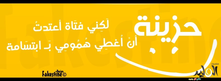 بالصور اغلفة فيس بوك غرور شباب 4ec61379e7bfd3aba3f092e9e350cd17