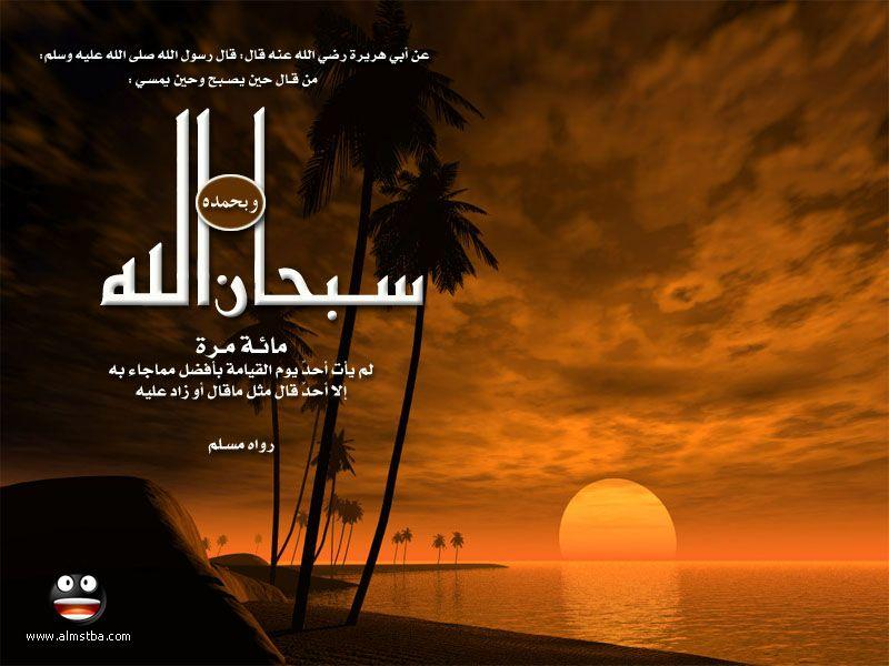 بالصور اروع خلفيات اسلامية 5f01c92e754667fe718852108e6cc146