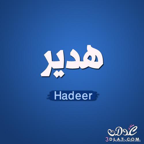 صورة معنى اسم هدير في قاموس معاني الاسماء