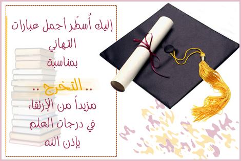 صوره صور مبروك التخرج