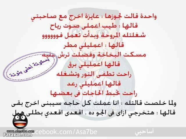 صور كلمات كوميدية مضحكة مصريه