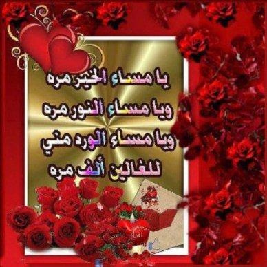 بالصور رسايل المساء رومانسية جميلة 9a30c394fbbc6875e15d13e2fe9713d8