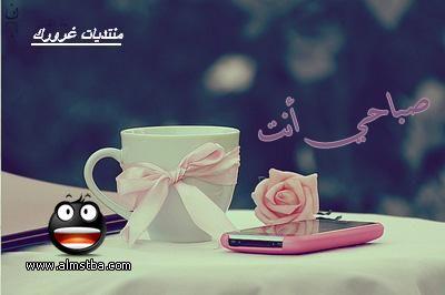 احلى رسائل صباح الورد حبيبي اجمل بنات