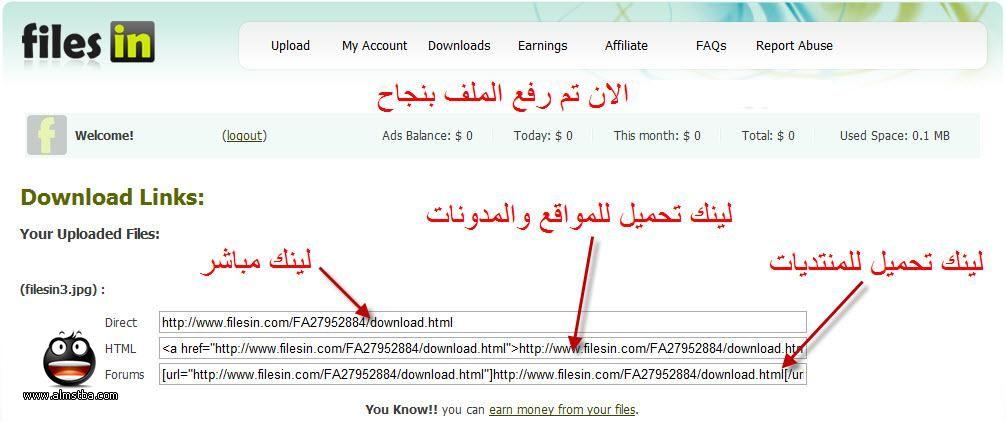 الربح من الانترنت عن طريق فيس بوك او عن طريق رفع الملفات