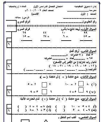 صوره امتحانات الصف الخامس الابتدائي الترم الاول رياضيات