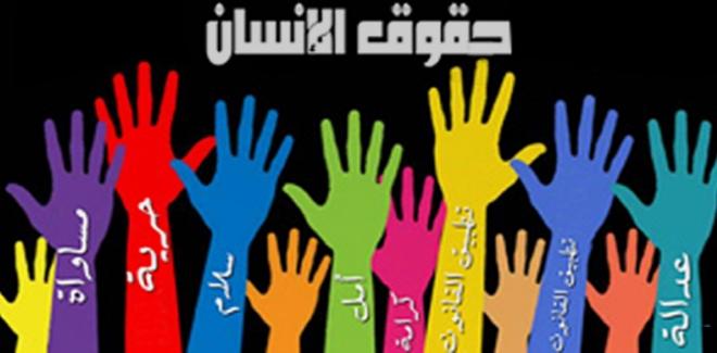 بالصور بحث حول حقوق الانسان في الجزائر للسنة الخامسة ابتدائي e6001a4eb1fb0fc28899723113374c42